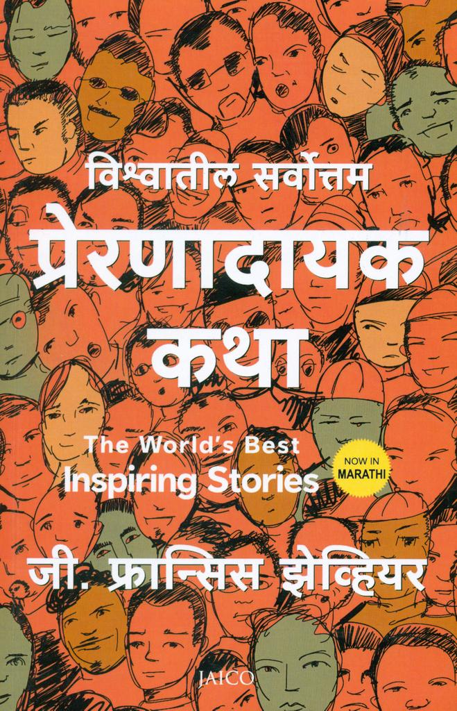The World's Best Inspiring Stories (Marathi)