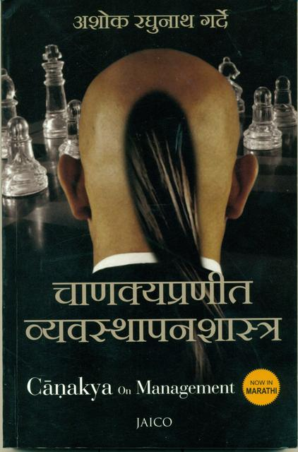 Chanakya on Management (Marathi)
