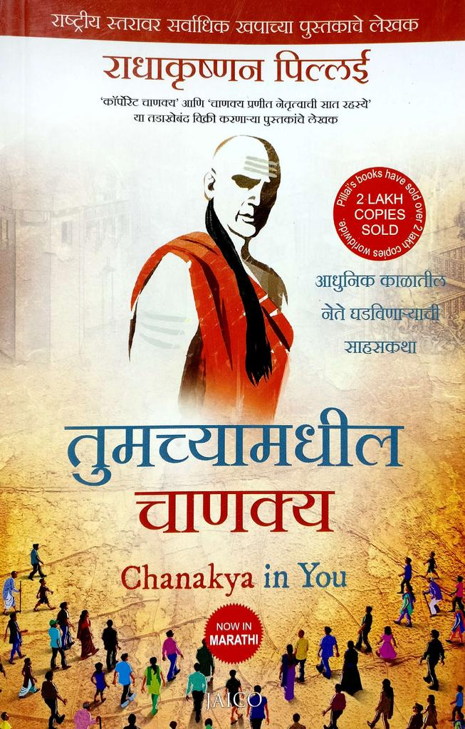 Chanakya in You (Marathi)