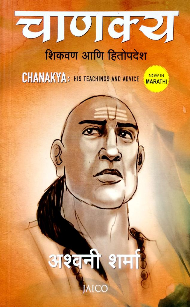 Chanakya: His Teachings and Advice (Marathi)