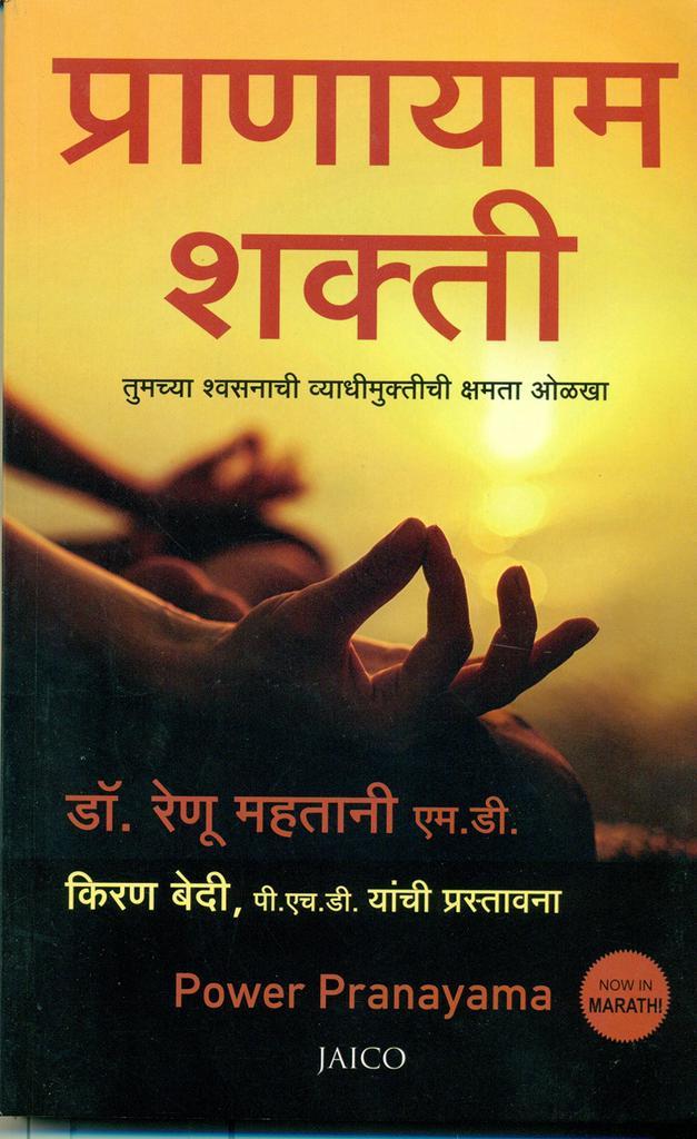 Power Pranayama (Marathi)