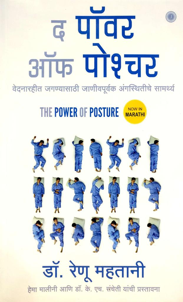 The Power of Posture (Marathi)