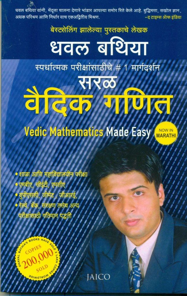 Vedic Mathematics Made Easy (Marathi)