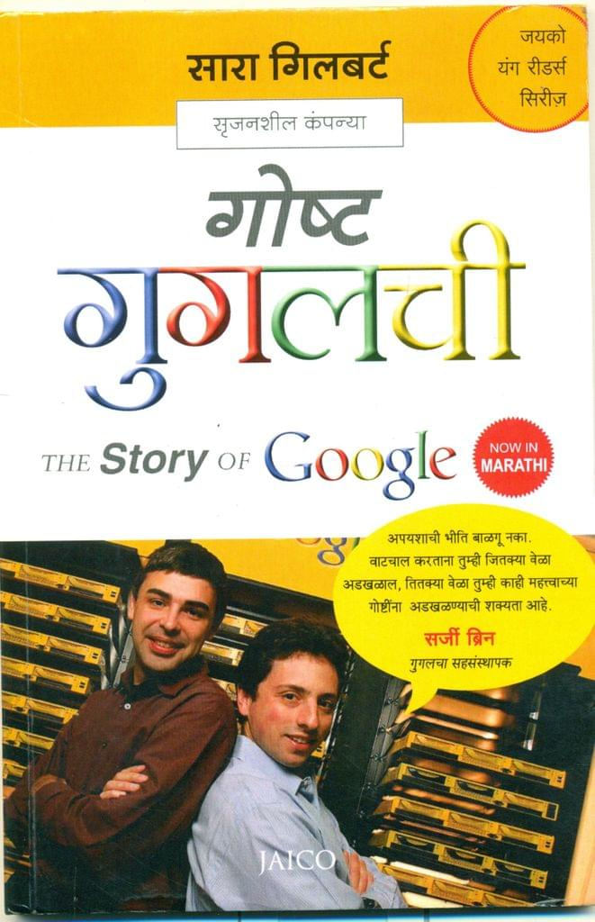The Story of Google (Marathi)