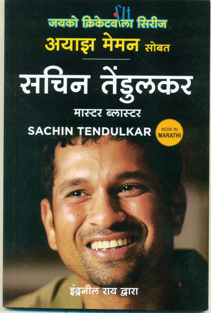 Sachin Tendulkar Master Blaster (Marathi)
