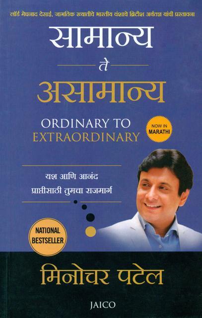 Ordinary to Extraordinary (Marathi)