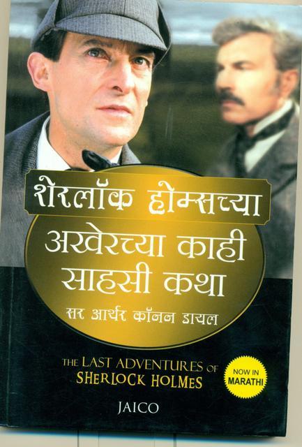 The Last Adventures of Sherlock Holmes (Marathi)