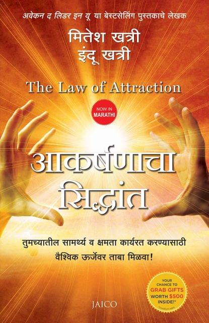The Law of Attraction (Marathi)