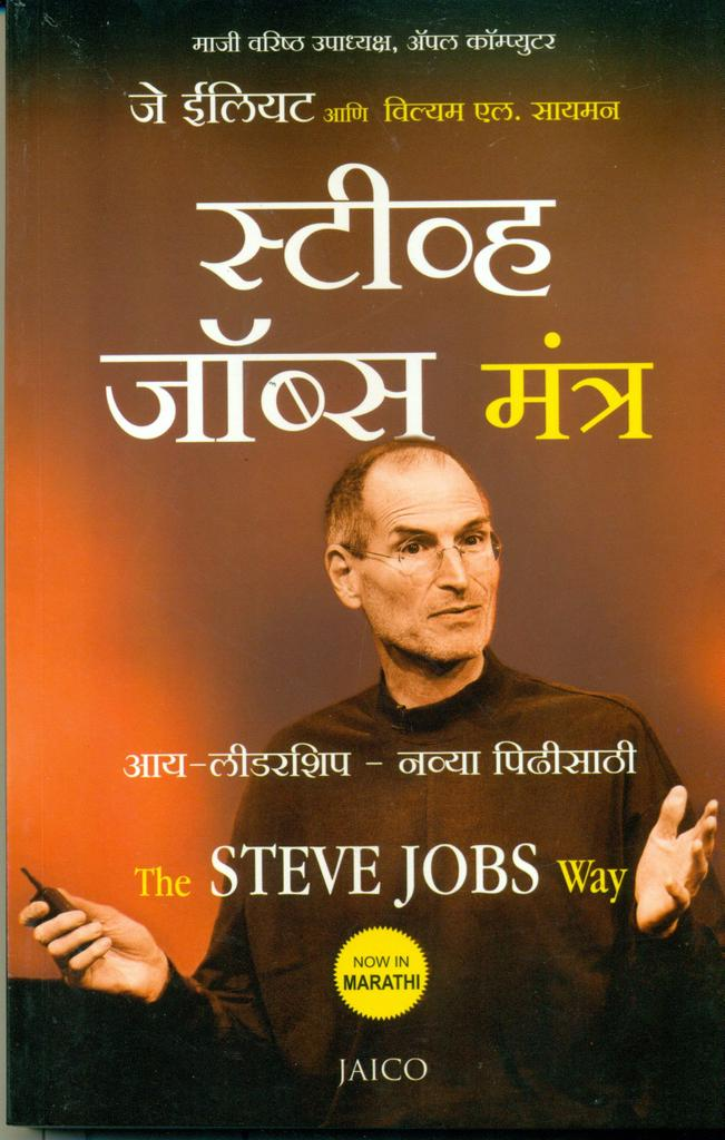 The Steve Jobs Way (Marathi)