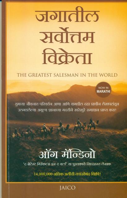 The Greatest Salesman in the World (Marathi)