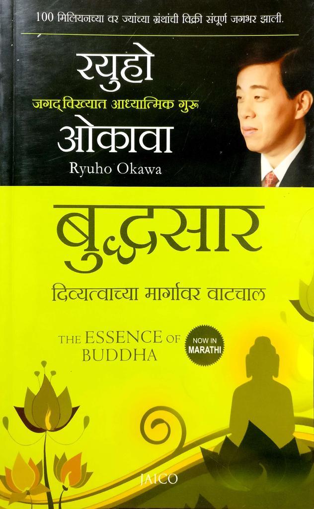 The Essence of Buddha (Marathi)