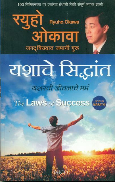 The Law of Success (Marathi) Ryuho Okawa