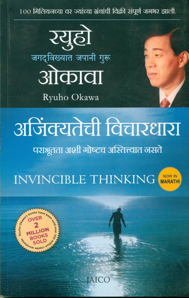 Invincible Thinking (Marathi)
