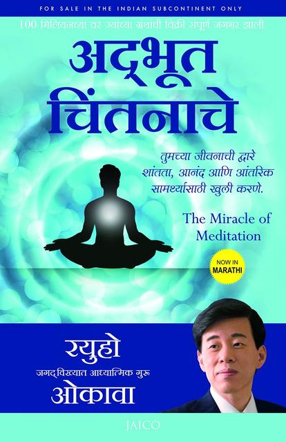 The Miracle of Meditation (Marathi)