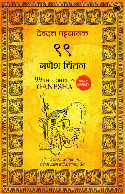 99 Thoughts on Ganesha (Marathi)