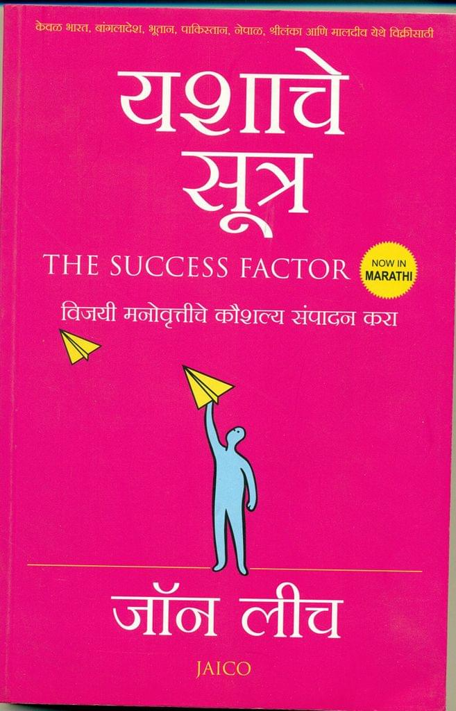 The Success Factor (Marathi)
