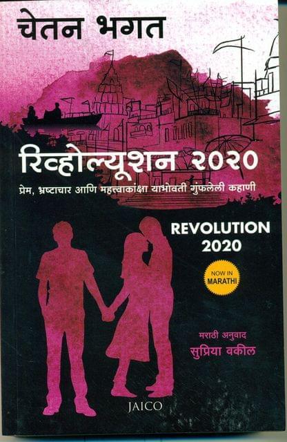 Revolution 2020 (Marathi)
