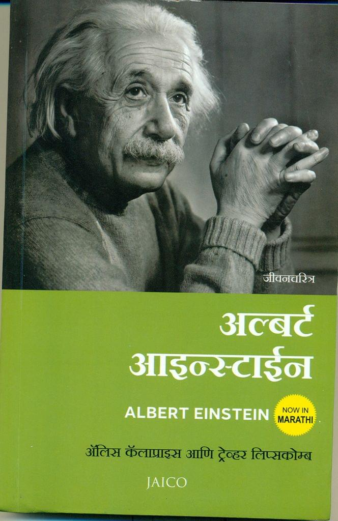 essays on einstein Essays from bookrags provide great ideas for theory of relativity essays and paper topics like essay view this student essay about theory of relativity.