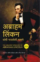 The Greatest Speeches pf Abraham Lincoln (Marathi)