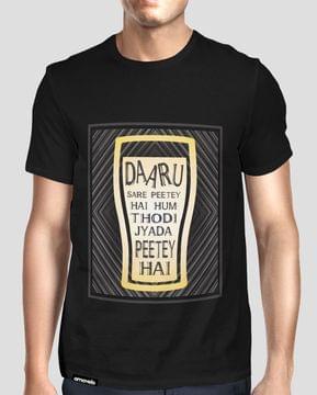 Hum Jyada Peetey Hai T-Shirt