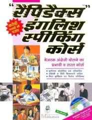 Rapidex English Speaking Course (With CD) Hindi