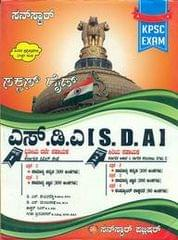 Success Guide SDA(Second Division Assistant)(Kannada)