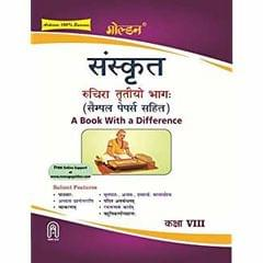 Golden Sanskrit: (With Sample Papers) A book with a Difference for Class 8 (For 2019 Final Exams)