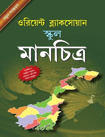 Orient BlackSwan School Atlas Manchitra (Second Bangla Edition)
