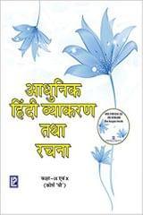 Adhunik Hindi Vyakaran IX & X (Course B)
