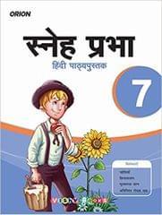 VISHV BOOKS SNEH PRABHA-7