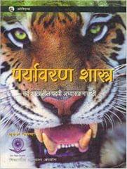 Paryavaran Shastra ( Marathi) : Translation of Textbook of Environmental Studies