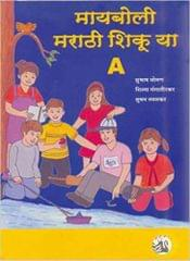 Maiboli Marathi Shikuya: Book A
