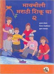 Maiboli Marathi Shikuya: Book 2