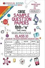 Oswaal CBSE Sample Question Paper Class 10 Hindi (For March 2019 Exam)