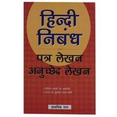 Hindi Nibandh Prathmik Star